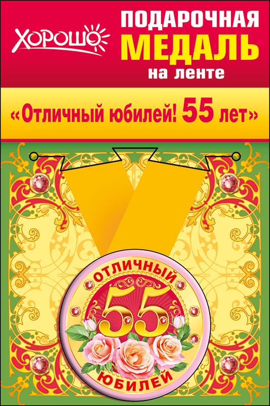 Поздравление к юбилейной медали 55