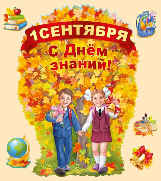 Первое сентября очень подробный сценарий домашнего праздника + 4 приложения полезные советы к 1 сентября для детей и