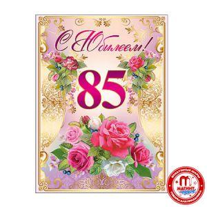 Поздравление на 85 лет женщине красивые 73