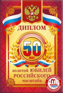 Воздушные шары оптом в Кемерово и Новокузнецке товары для  Диплом 50 лет золотой юбилей российского масштаба