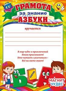 Воздушные шары оптом в Кемерово и Новокузнецке товары для  Грамота За знание азбуки