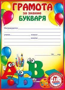 Воздушные шары оптом в Кемерово и Новокузнецке товары для  Грамота За знание букваря