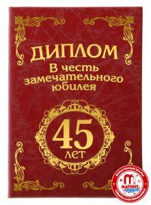 Воздушные шары оптом в Кемерово и Новокузнецке товары для  Диплом С Юбилеем 45 лет
