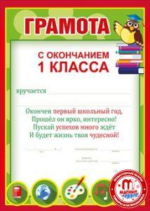 Воздушные шары оптом в Кемерово и Новокузнецке товары для  Грамота с окончанием 1 класса
