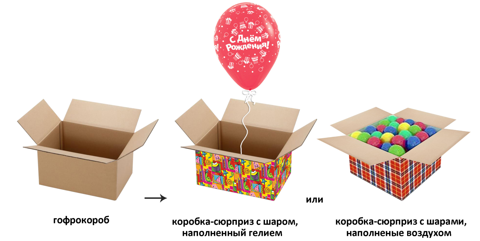 Как сделать большие коробки для подарка своими руками